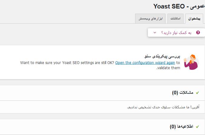افزونه yoast-seo