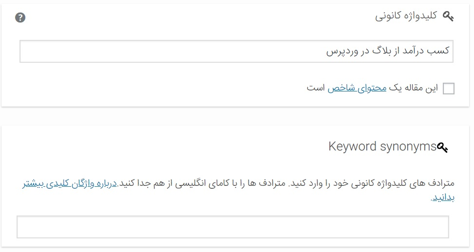 keyworords- سئوی وردپرس
