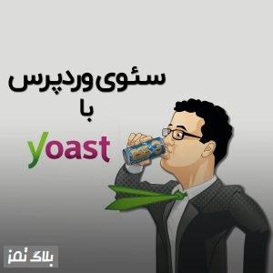 سئوی وردپرس با Yoast SEO (آموزش گام به گام)