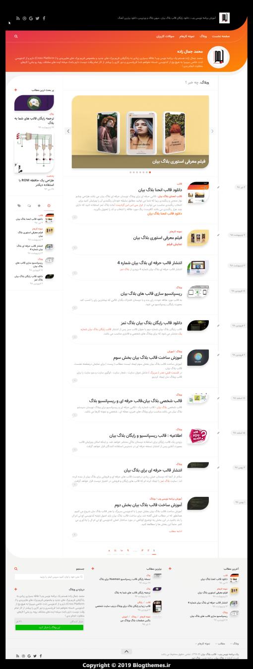 Ashampoo Snap سه شنبه 4 تیر 1398 12h11m08s 001 Chrome Legacy Window قالب انحنا بلاگ بیان