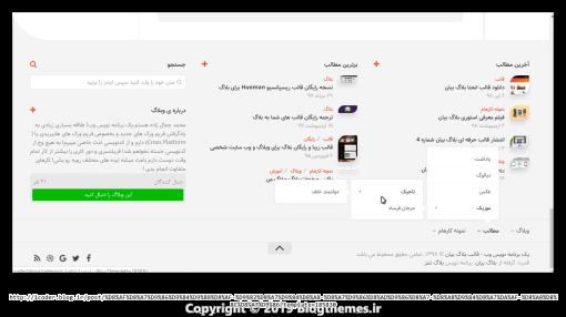 Ashampoo Snap سه شنبه 4 تیر 1398 12h14m01s 004 Chrome Legacy Window قالب انحنا بلاگ بیان