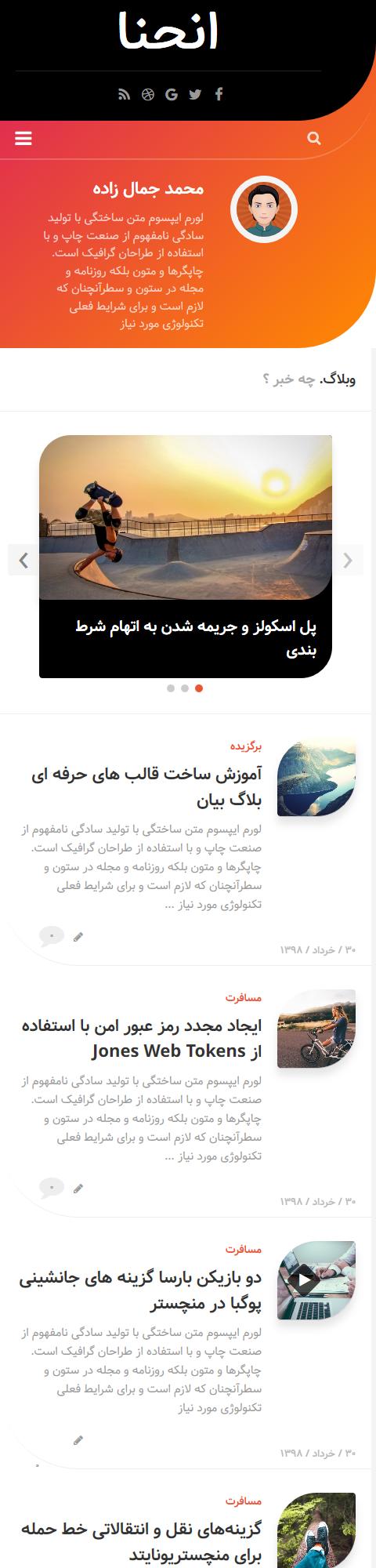 Screen Shot 2019 06 21 at 00.00.29 قالب انحنا بلاگ بیان