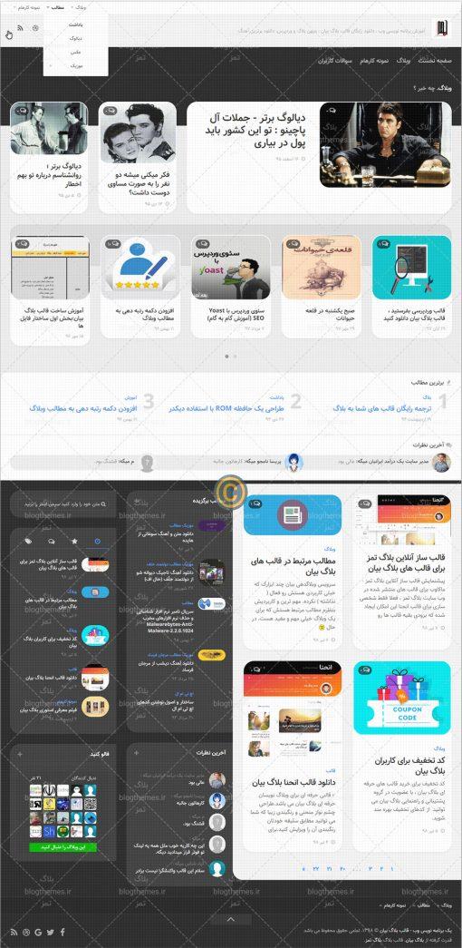 قالب مجله و خبری بلاگ بیان | ماهتاک