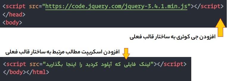 افزودن اسکریپت مطالب مرتبط